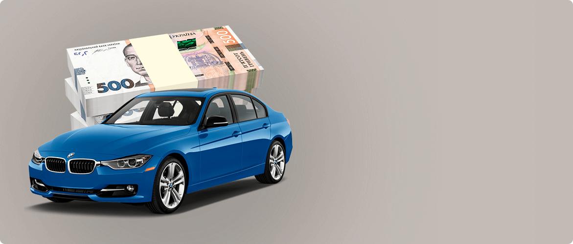 Кредит под залог авто в днепропетровске взять кредит в втб 24 физ лицу